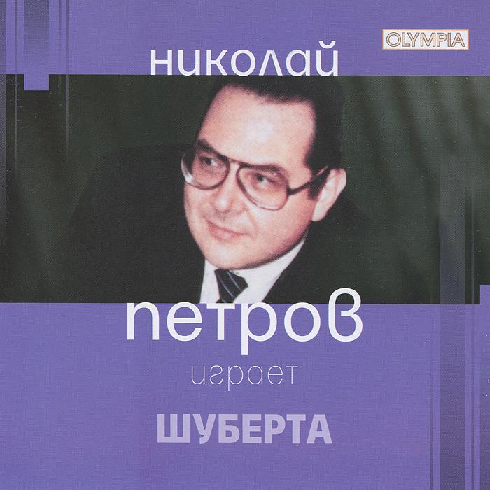 Николай Петров Николай Петров играет Шуберта николай петров александр гиндин николай петров александр гиндин музыка для двух фортепиано
