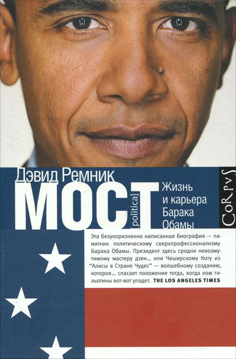Дэвид Ремник Мост. Жизнь и восхождение Барака Обамы