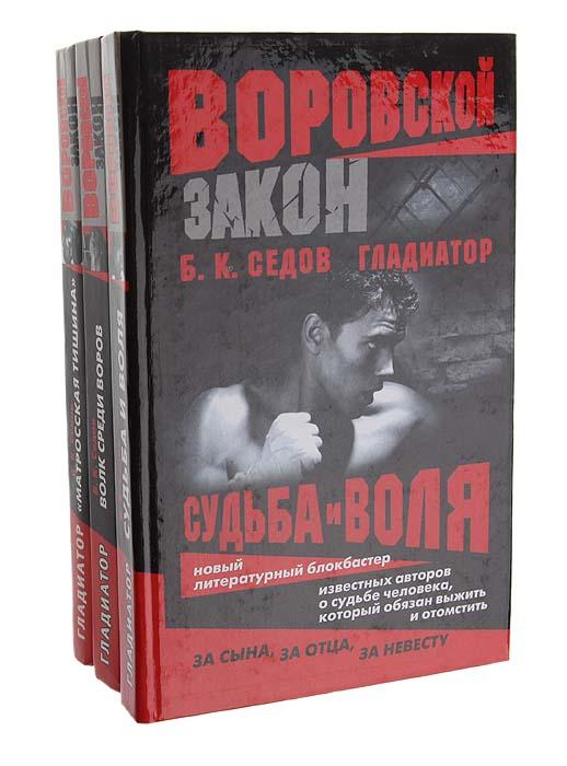 Б. К. Седов Гладиатор (комплект из 3 книг)