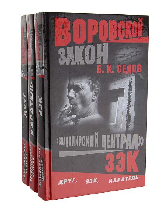 Б. К. Седов Владимирский централ (комплект из 3 книг)