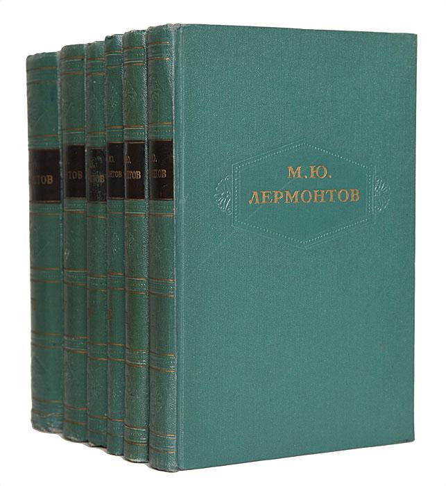М. Ю. Лермонтов М. Ю. Лермонтов. Сочинения в 6 томах (комплект из 6 книг) недорго, оригинальная цена