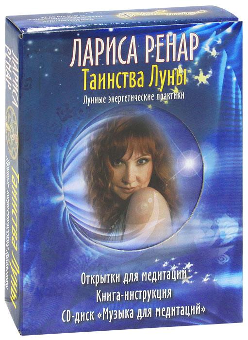 Лариса Ренар Таинства луны (книга + колода карт + CD-ROM)