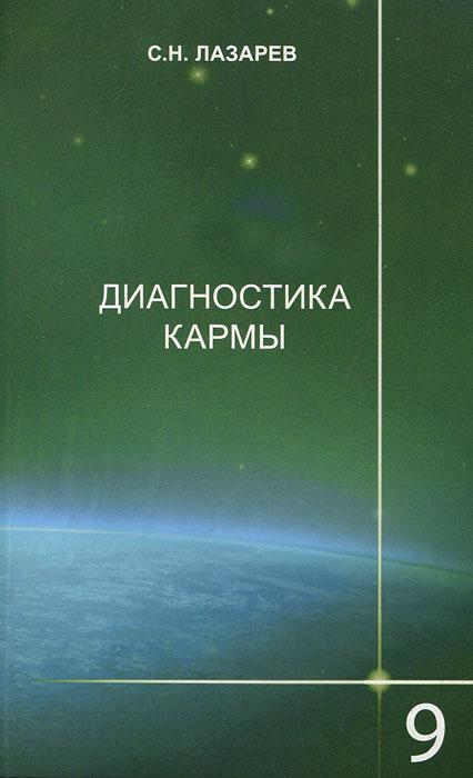 цены на С. Н. Лазарев Диагностика кармы. Книга 9. Пособие по выживанию  в интернет-магазинах