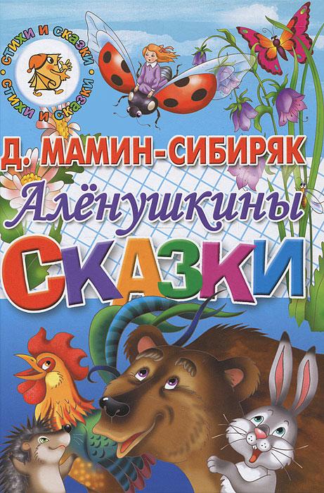 Д. Мамин-Сибиряк Аленушкины сказки