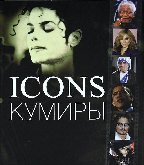 Дж. Миллидж, Дж. Годж Icons / Кумиры