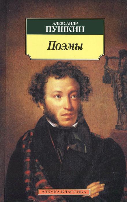 Александр Пушкин Александр Пушкин. Поэмы