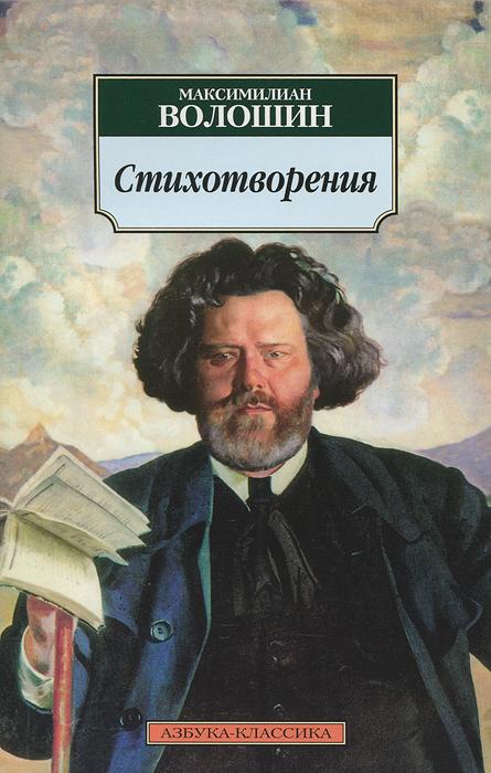 Максимилиан Волошин Максимилиан Волошин. Стихотворения максимилиан волошин самогон крови