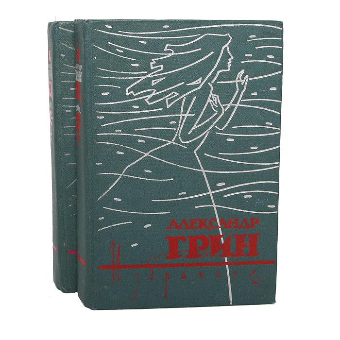 Александр Грин. Избранное в 2 томах (комплект из 2 книг)