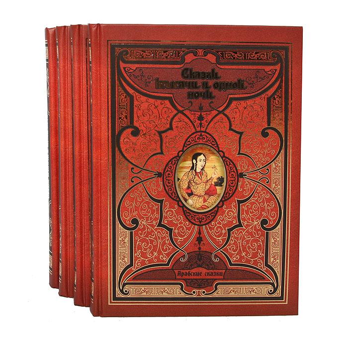 Сказки тысячи и одной ночи (комплект из 4 книг)