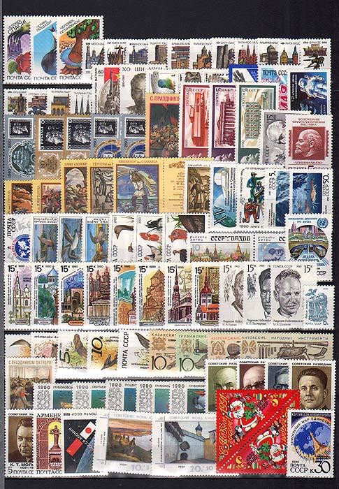 Годовой комплект марок за 1990 год, СССР лапина ольга гелиевна бухгалтерский минимум годовой отчет за 2006 год
