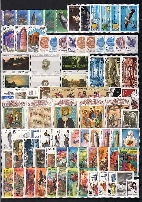 Годовой комплект марок за 1991 год, СССР лапина ольга гелиевна бухгалтерский минимум годовой отчет за 2006 год