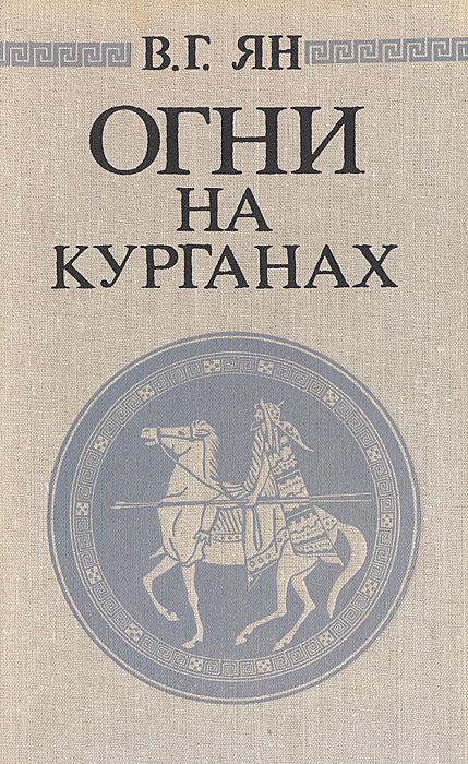 купить В. Г. Ян Огни на курганах по цене 220 рублей