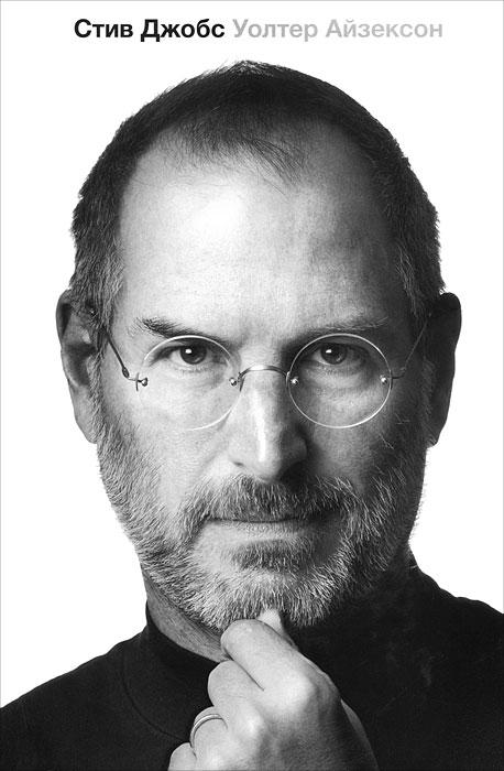 Уолтер Айзексон Стив Джобс уолтер айзексон эйнштейн его жизнь и его вселенная