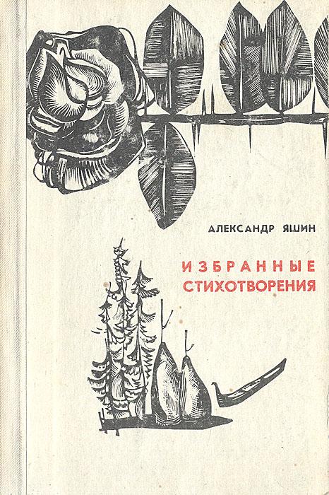 Александр Яшин Александр Яшин. Избранные стихотворения александр яшин бессоница