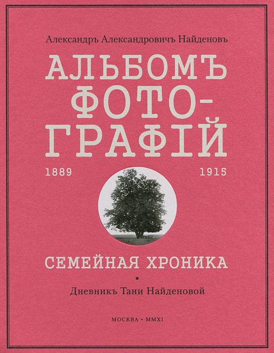 А. А. Найденов Альбом фотографий 1889-1915. Семейная хроника