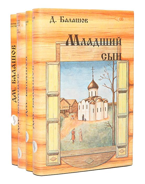 Д. Балашов Д. Балашов (комплект из 4 книг)