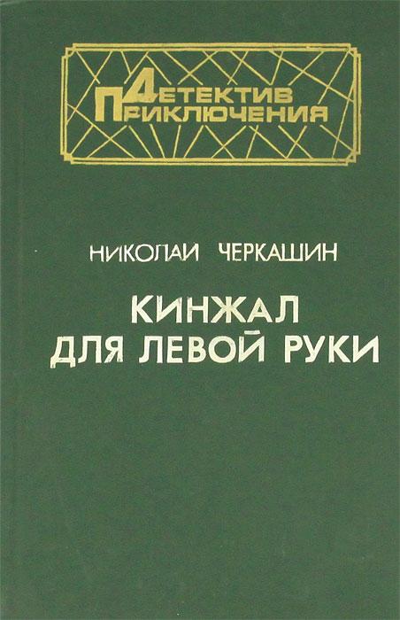 Николай Черкашин Кинжал для левой руки ольга охотова островок сознания сборник стихотворений