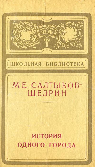 М. Е. Салтыков-Щедрин История одного города е водовозова история одного детства