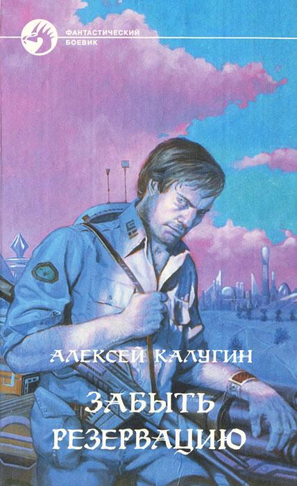 Алексей Калугин Забыть Резервацию