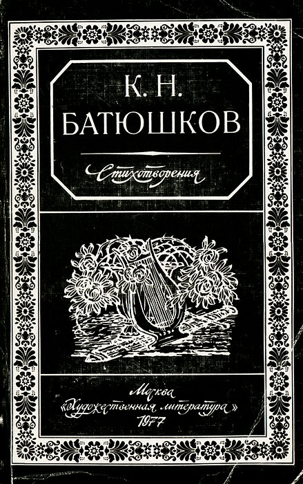 К. Н. Батюшков К. Н. Батюшков. Стихотворения цена и фото