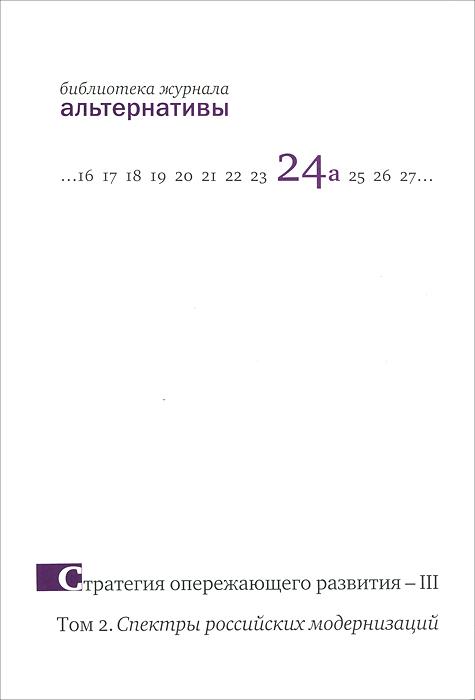 Стратегия опережающего развития - 3. Том 2. Спектры российских модернизаций энергетическая стратегия россии на период до 2030 года