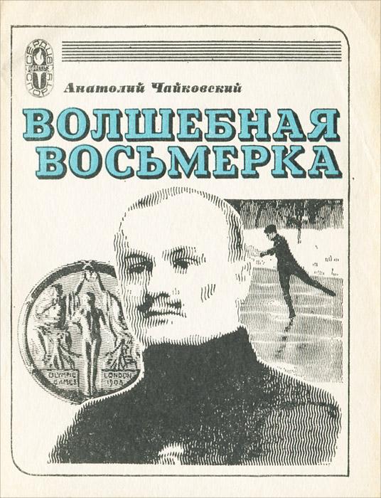Анатолий Чайковский Волшебная восьмерка