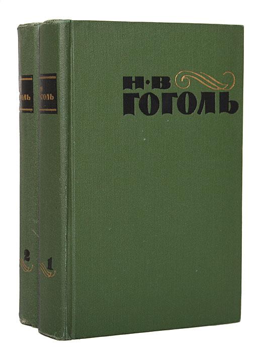 Н. В. Гоголь Н. В. Гоголь. Сочинения в 2 томах (комплект из 2 книг) н в гоголь повести ревизор