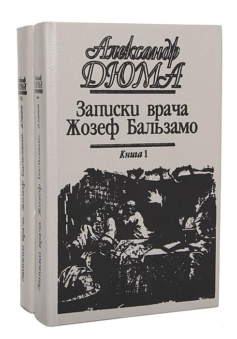 Александр Дюма Записки врача (Жозеф Бальзамо) (комплект из 2 книг)