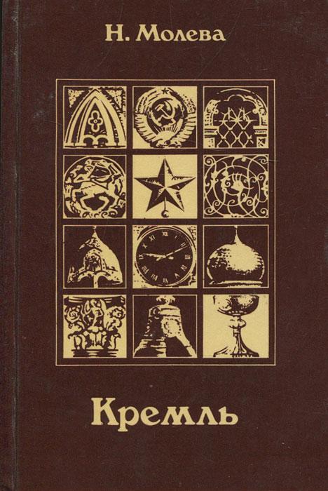 Н. Молева Кремль. Путями истории - дорогами искусства