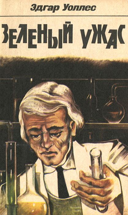 Эдгар Уоллес Зеленый ужас. Книга 2 ужас химеры