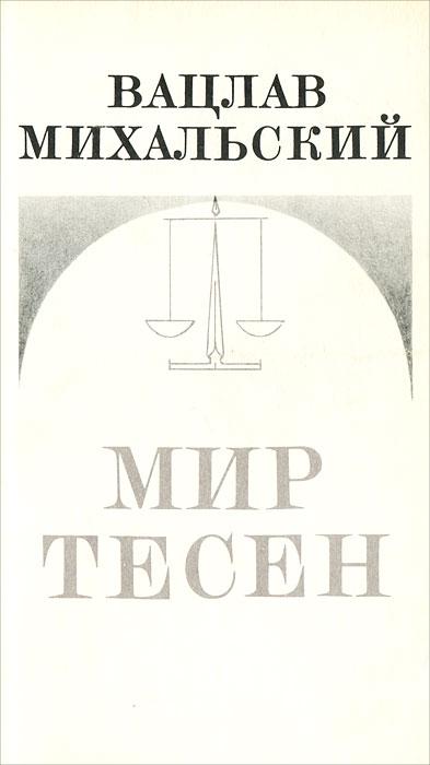 Вацлав Михальский Мир тесен