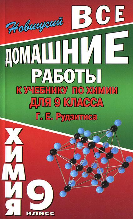 А. Р. Новицкий Все домашние работы к учебнику по химии для 9 класса