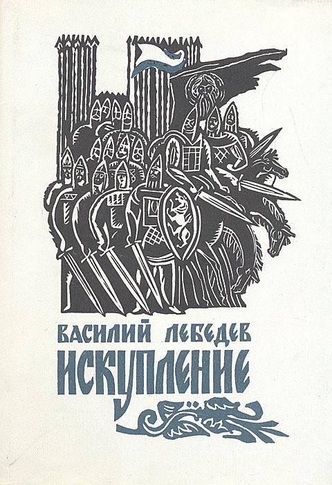 Василий Лебедев Искупление