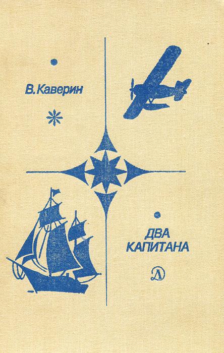 росписи каверин два капитана картинки для читательского дневника помимо