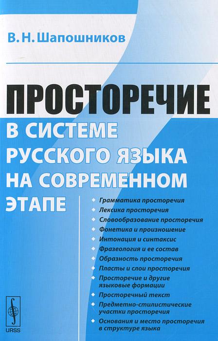 В. Н. Шапошников Просторечие в системе русского языка на современном этапе
