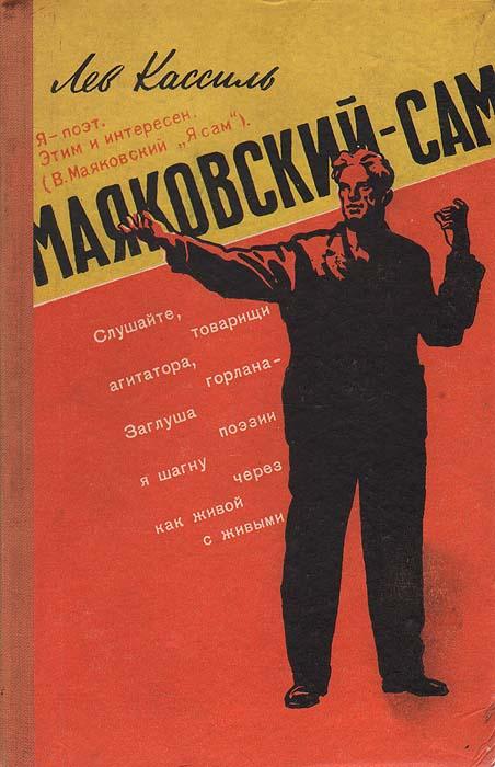 Лев Кассиль Маяковский - сам. Очерк жизни и работы поэта