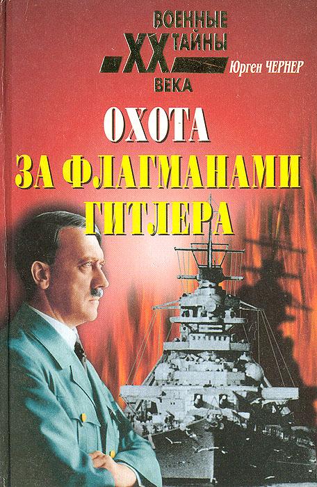 Охота за флагманами Гитлера