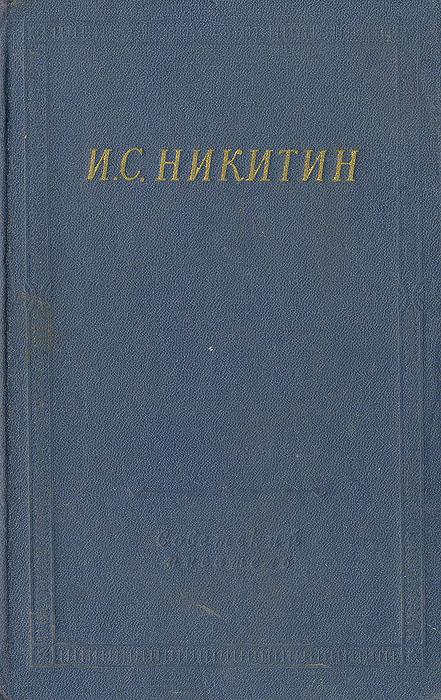 И. С. Никитин И. С. Никитин. Полное собрание стихотворений