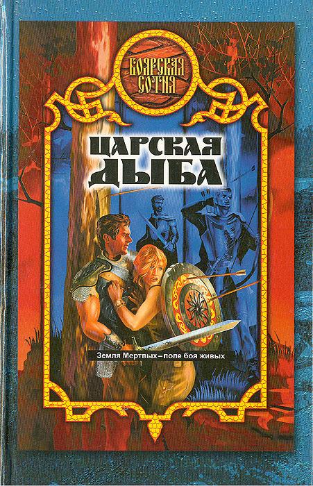 Александр Прозоров Царская дыба