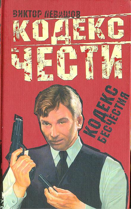 Виктор Левашов Кодекс бесчестия
