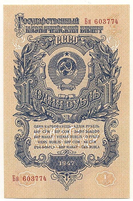 Купюра Государственный казначейский билет СССР. 1 рубль. СССР, 1947 год железнодорожный билет для взрослого стоит 720 руб