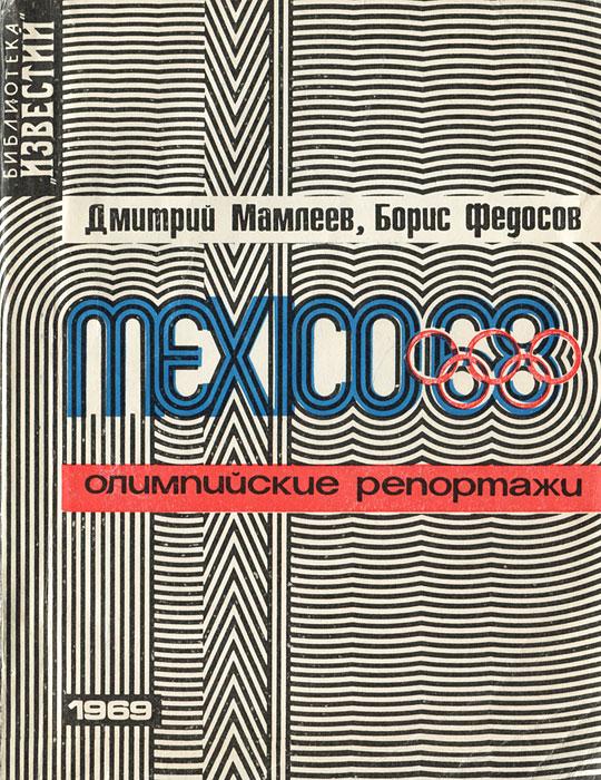 Дмитрий Мамлеев, Борис Федосов Мехико-68. Олимпийские репортажи