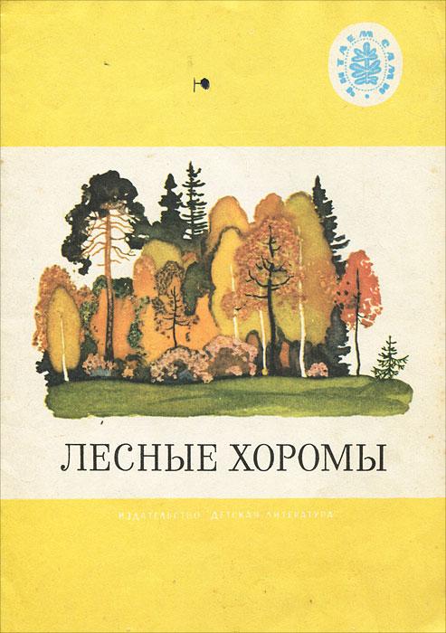 Лесные хоромы с н николаева как лесник заботится о лесе плакат