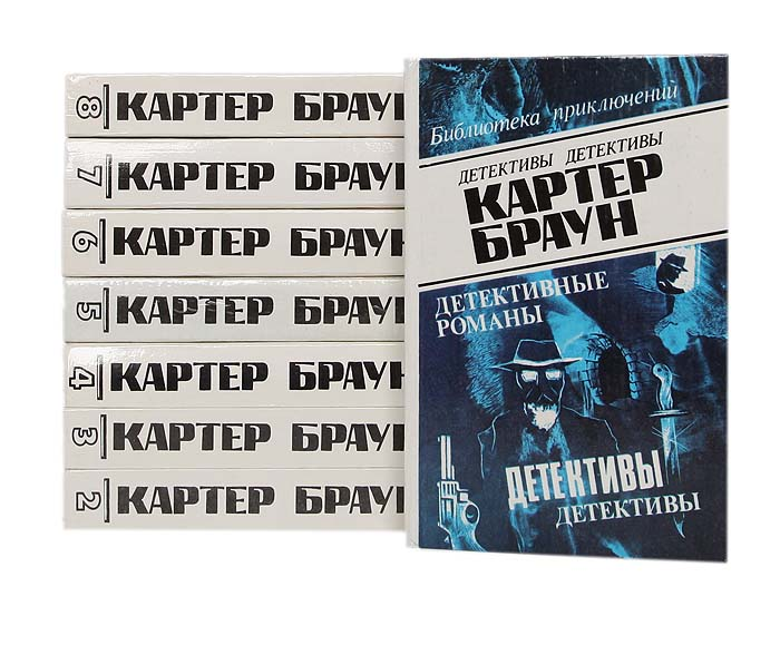 Картер Браун Картер Браун (комплект из 8 книг) картер браун поцелуй на прощание