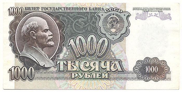 Купюра 1000 рублей. Россия, 1992 год julien on summation 1992 cumulative supp