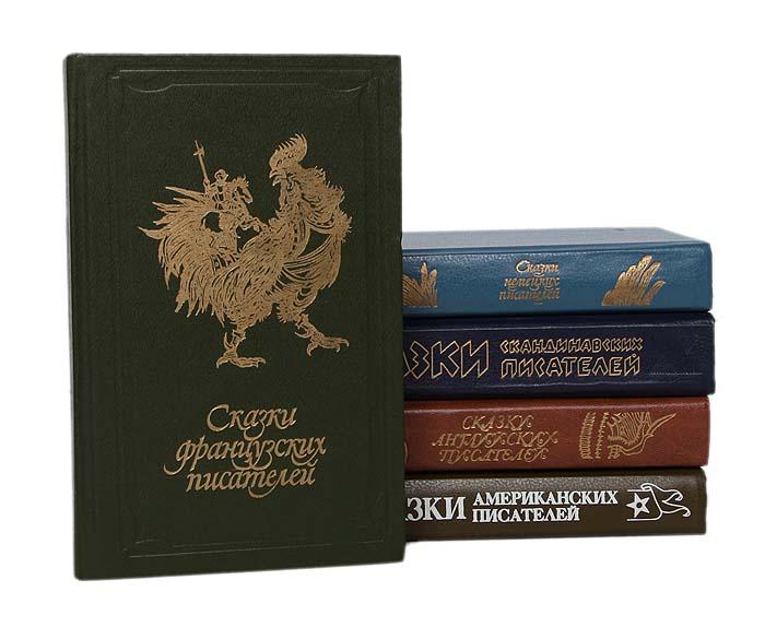 Сказки зарубежных писателей (комплект из 5 книг)