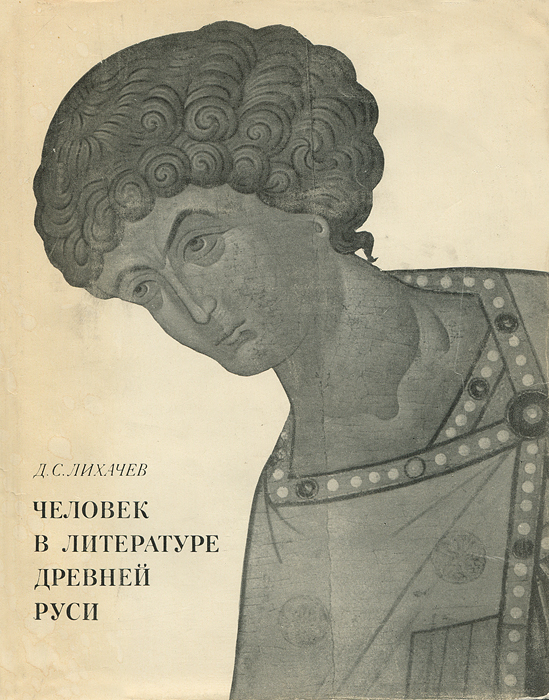 Д. С. Лихачев Человек в литературе Древней Руси