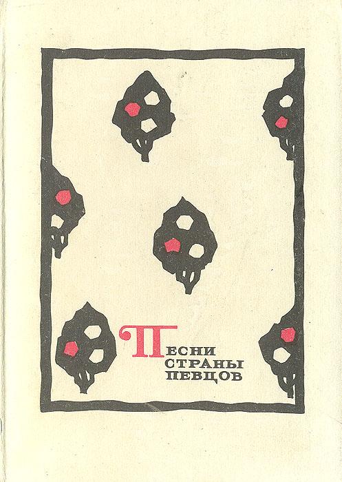 Песни страны певцов. Из таджикской народной поэзии