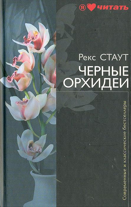 Рекс Стаут Черные орхидеи