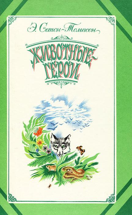 Э. Сетон-Томпсон Животные-герои cd аудиокнига сетон томпсон э животные герои мр3 ардис